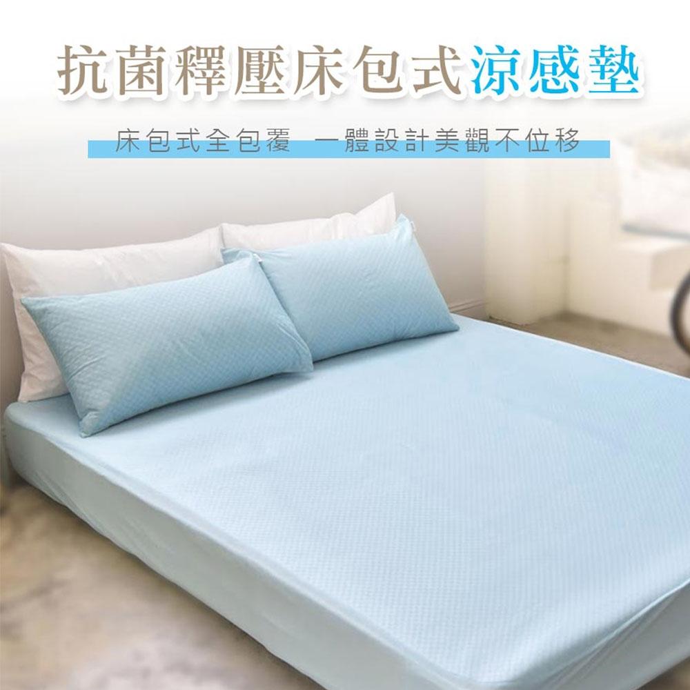 H&H南良 抗菌釋壓床包式涼感墊 -雙人