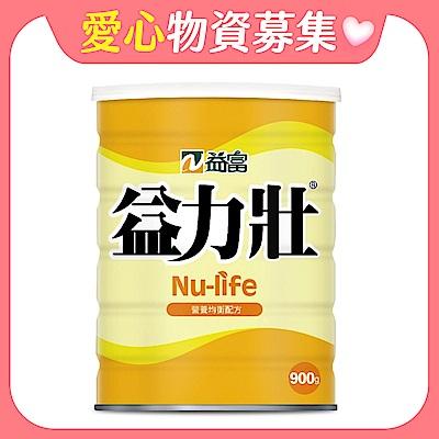 【益富】益力壯營養均衡配方 900g-愛心老人營養奶粉【受贈對象:創世基金會】(您不會收到商品)(公益)