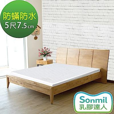 Sonmil乳膠床墊 雙人5尺 7.5cm乳膠床墊 防蟎防水