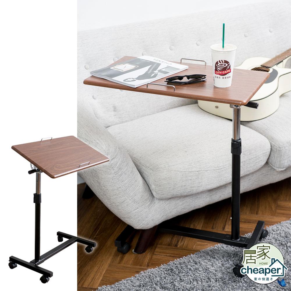 居家cheaper 質感木紋多功能升降桌(電腦桌 邊桌 NB桌)