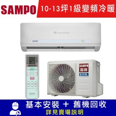 SAMPO聲寶 10-13坪 1級變頻冷暖冷氣AU-PC63DC1/AM-PC63DC1 頂級系列 限宜花