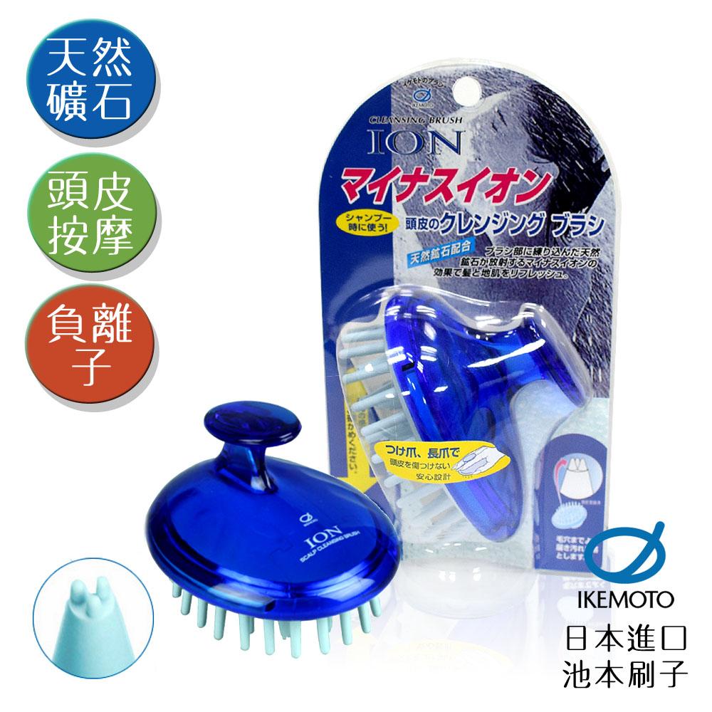 日本原裝IKEMOTO 池本 日本負離子按摩洗頭刷(日本製)