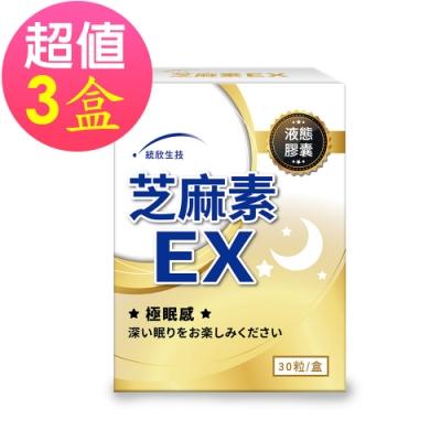 統欣生技-液態膠囊芝麻素EX(30粒/盒) x3盒