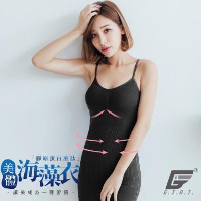GIAT台灣製200D海藻胜肽膠原潤肌塑型內搭衣(細肩款-A.黑色)