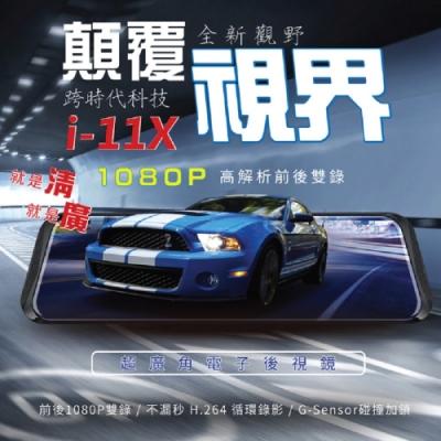征服者 雷達眼I11-X 流媒體超廣角電子後視鏡(送32G TF卡)【凱騰】
