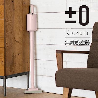 正負零0無線吸塵器XJC-Y010粉色