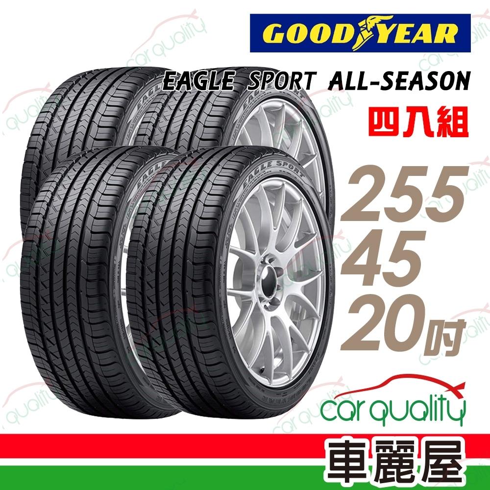 【固特異】EAGLE SPORT ALL SEASON SASR 高性能運動輪胎_四入組_255/45/20