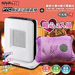 KRIA可利亞 PTC陶瓷恆溫暖氣機/電暖器&蓄熱電暖袋(超值暖心2入組合)