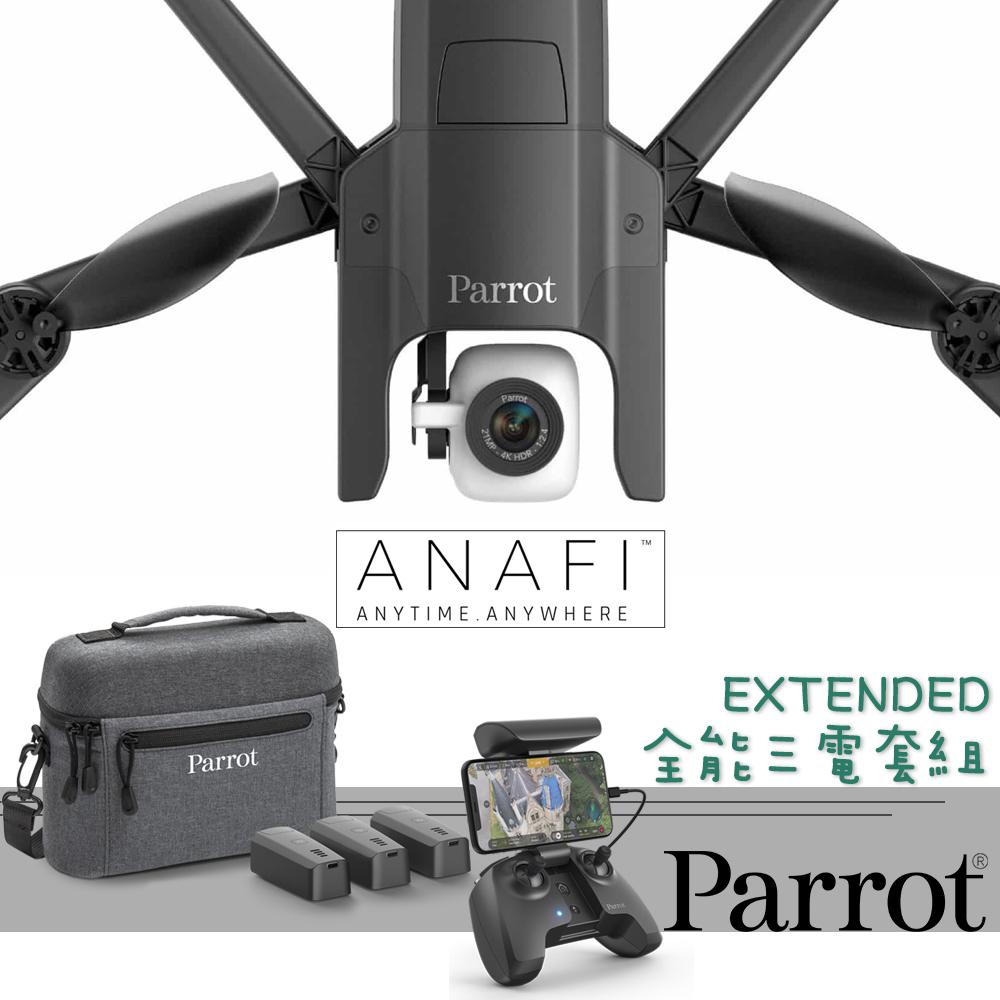 Parrot ANAFI EXTENDED 4K HDR 空拍機-三電套組 [公司貨]