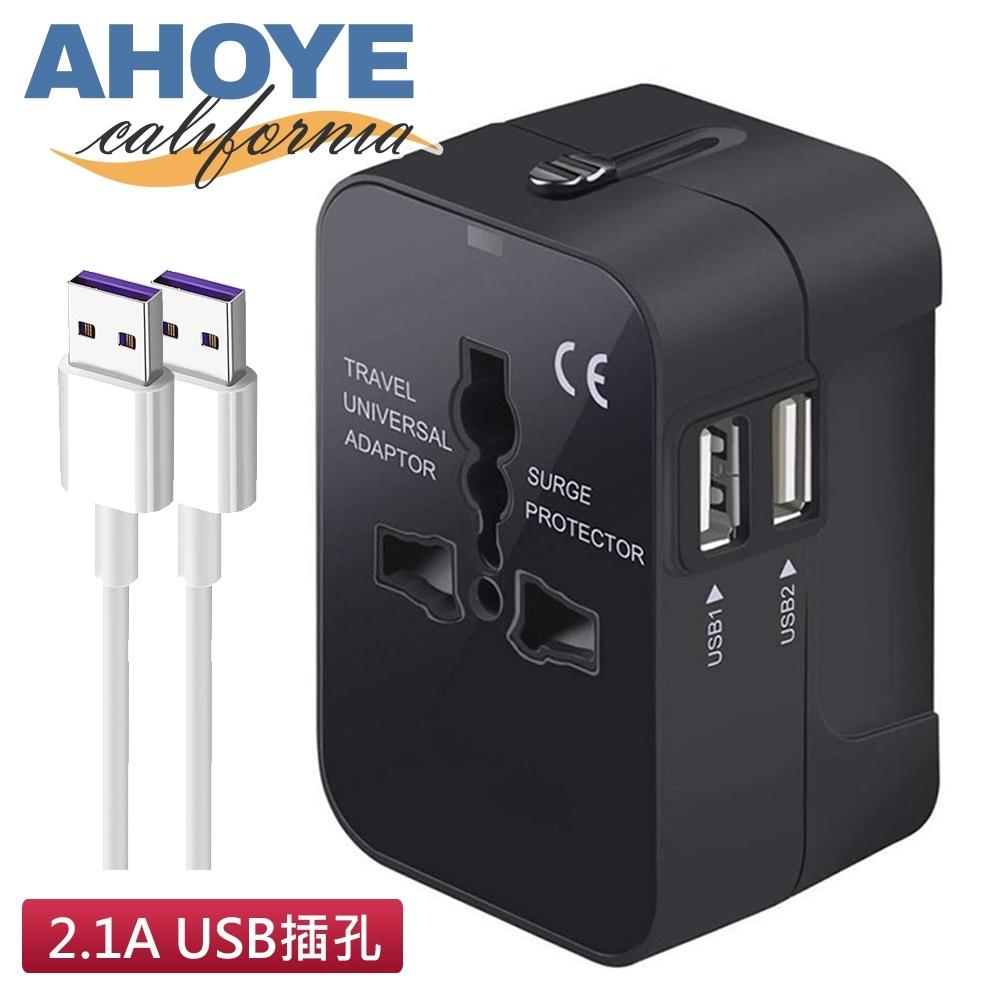 AHOYE 2.1A旅行萬用轉接頭(USB插座)