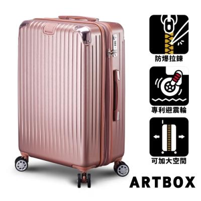 【ARTBOX】非凡輕旅 25吋拉絲防爆拉鍊行李箱(玫瑰金)