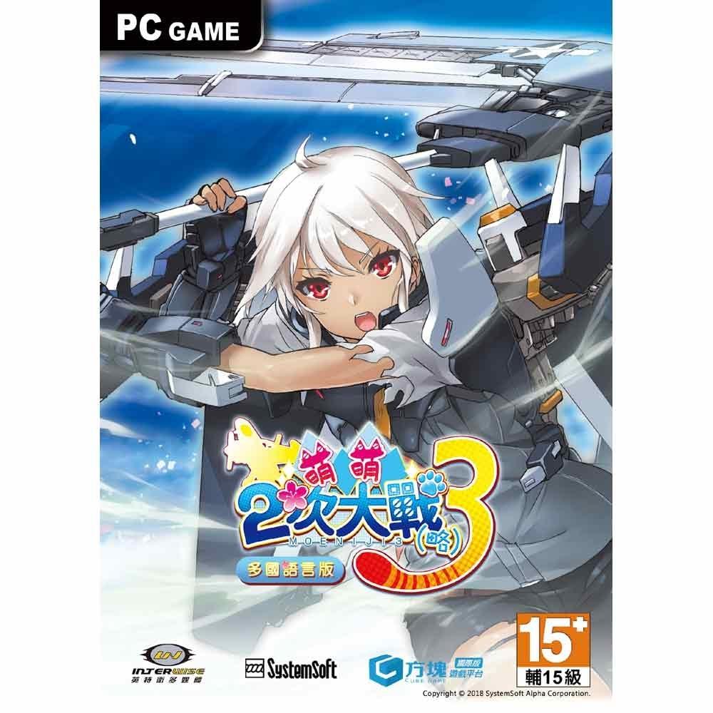 萌萌2次大戰(略)3 方塊國際數位 PC中文版