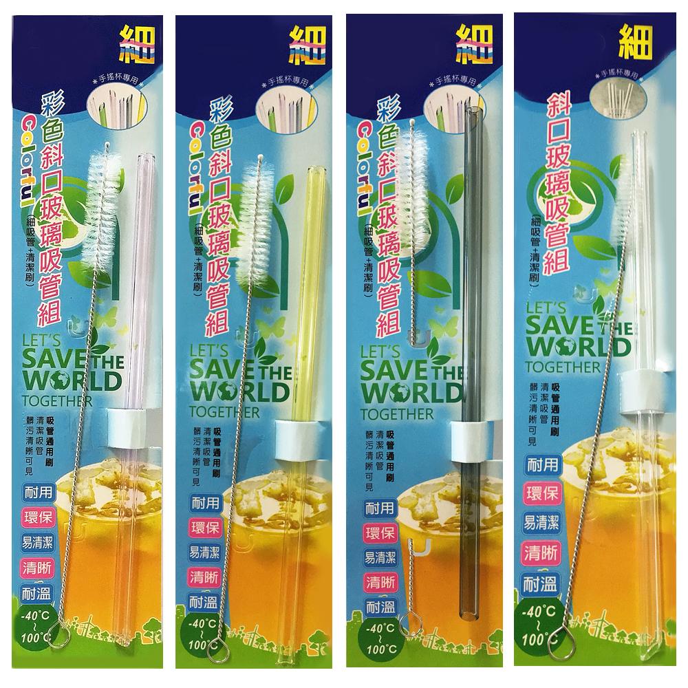 耐溫環保 斜口玻璃吸管(細+贈毛刷) 透明+彩色各4 (共8組入)顏色隨機