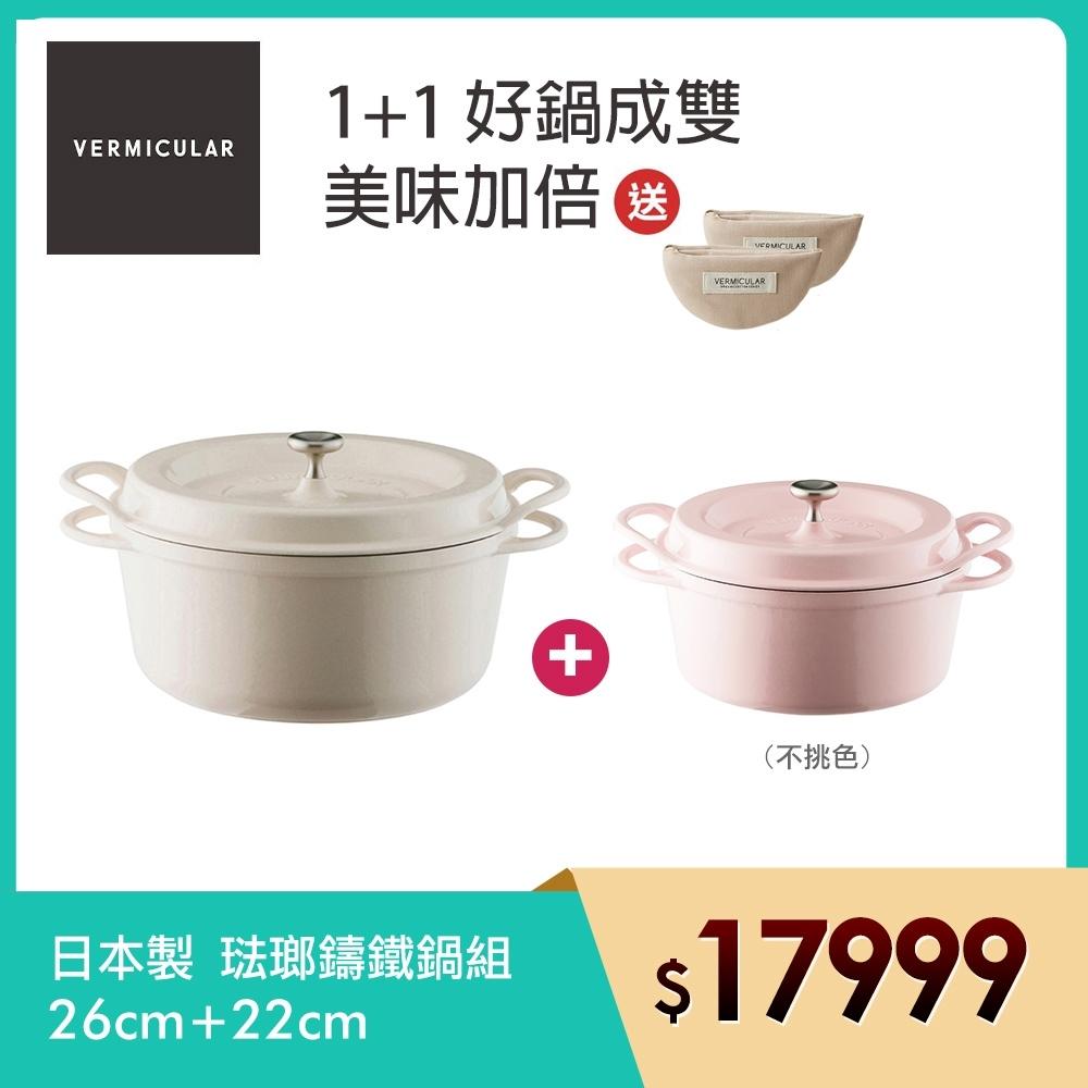 【Vermicular 雙鍋組】日本製琺瑯鑄鐵鍋26cm+22cm 小V鍋