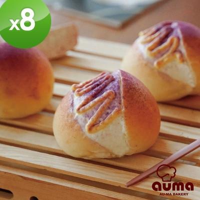 【奧瑪烘焙】羅馬生乳包芋泥布蕾X8個(1個/盒)