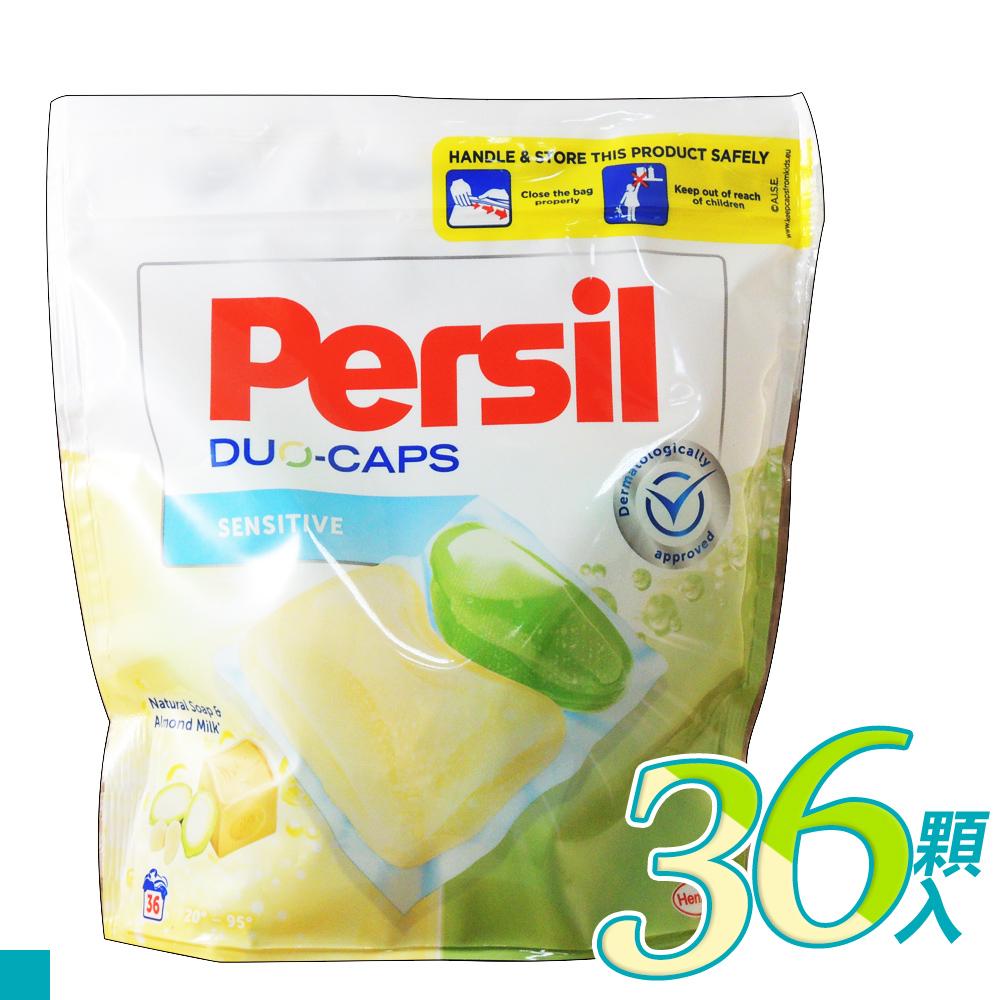 德國 Persil 強效能 洗衣膠囊 洗衣膠球 36入-敏感肌膚(嬰幼兒適用)