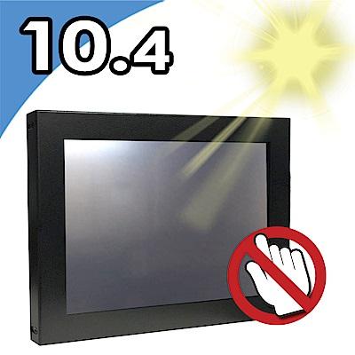 Nextech M系列 10.4吋 室外型 工控螢幕-無觸控 / 高亮度1000