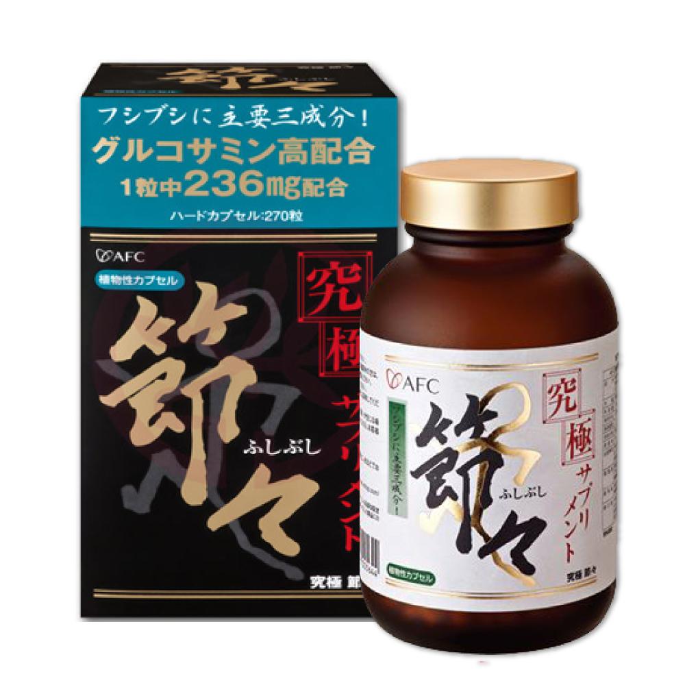 【AFC宇勝】究極新潤節膠囊 270粒/瓶