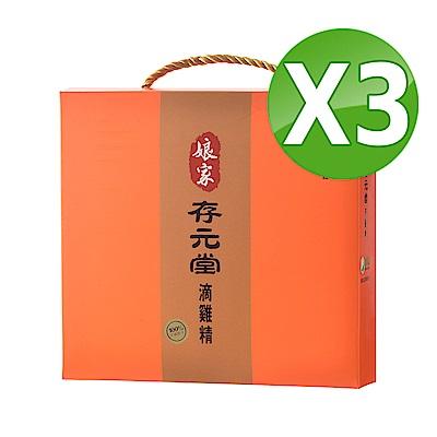 存元堂滴雞精6入x3盒