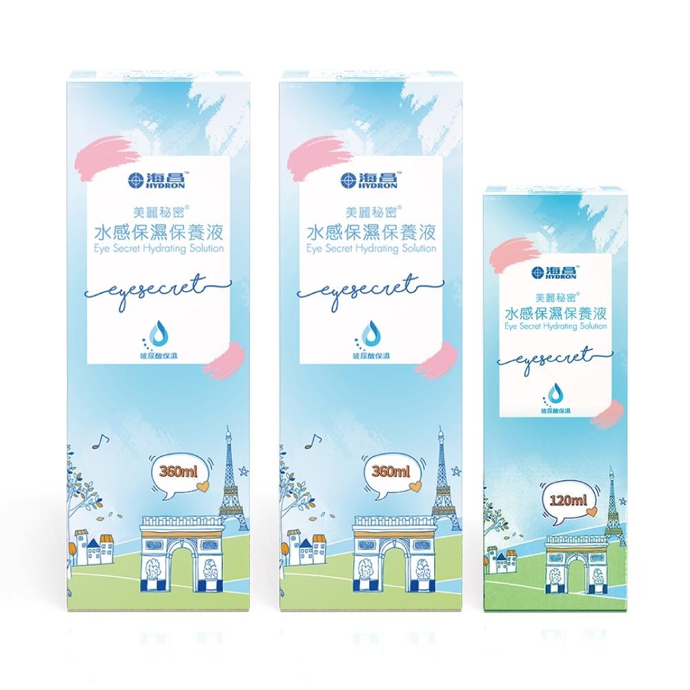 海昌 美麗秘密水感保濕保養液(360mlx2+120mlx1)