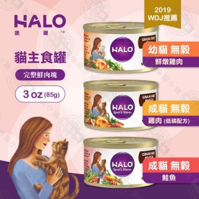 [12罐組] 嘿囉 HALO 成貓 無穀 主食罐 3oz(85g) 全鮮肉 貓罐 貓罐頭 雞肉 鮭魚 海鮮