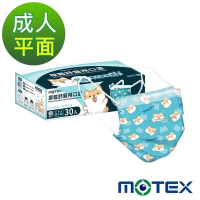 【柴語錄】摩戴舒 醫用口罩(未滅菌)-平面成人口罩(30片裸裝/盒)