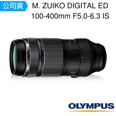 OLYMPUS M.ZUIKO DIGITAL ED 100-400mm F5.0-6.3 IS (公司貨)