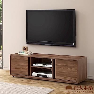 日本直人木業-ALEX胡桃木簡約150CM電視櫃