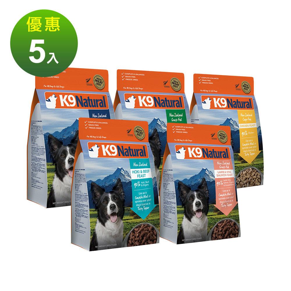 紐西蘭K9 Natural 生食餐(乾燥) 牛肉鱈魚/羊肉鮭魚/牛肉/羊肉/雞肉 500G五件組