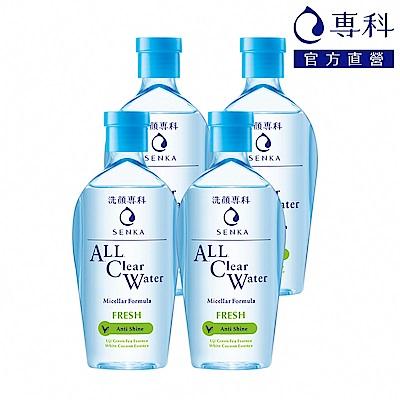 (4入組)專科 洗顏專科 超微米卸粧水