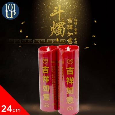 UP101 24cm吉祥如意電子斗燭一對(D010)