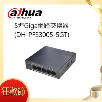 5埠Giga網路交換器(DH-PFS3005-5GT)