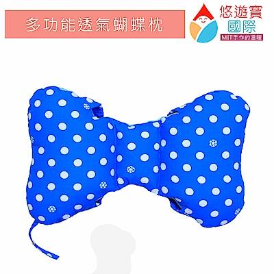 【悠遊寶國際】多功能透氣蝴蝶枕(圓點藍)