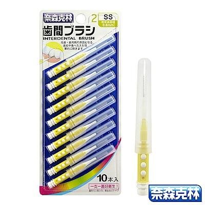 奈森克林 雙色I型牙間刷0.8mm-SS (10入)