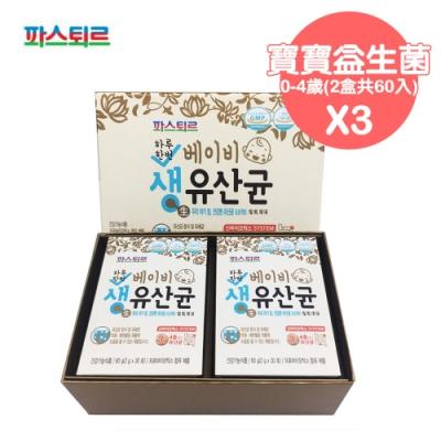 韓國《樂天帕斯特》寶寶益生菌0-4歲-60入/盒X3