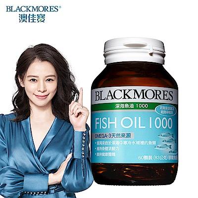 澳佳寶 Blackmores 深海魚油1000-60's (60錠)