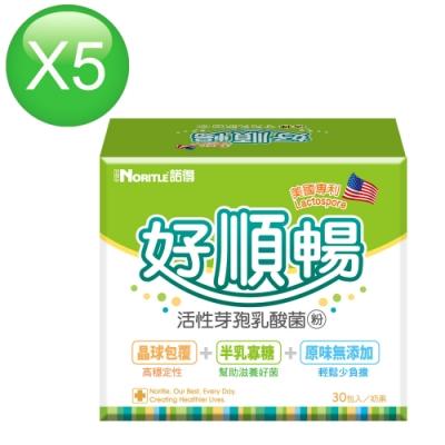 諾得美國專利Lactospore好順暢活性芽孢乳酸菌粉(30包X5盒)
