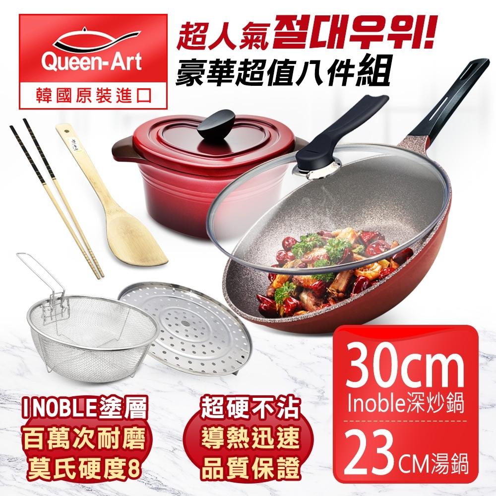 韓國Queen Art不沾雙鍋8件組-炒鍋30CM(鍋+蓋)+心形湯鍋23CM(鍋+蓋)