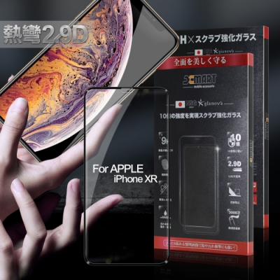 X mart iPhone XR熱彎2.9D亮面滿版玻璃貼-黑