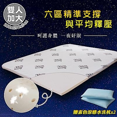 【格藍傢飾】100%頂級天然乳膠防蹣抗菌5cm床墊&素色涼感水洗枕(雙人加大)