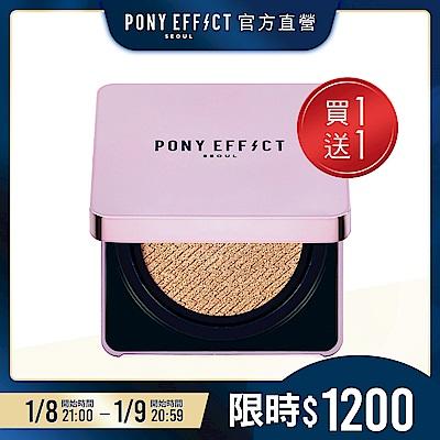 (買一送一)PONY EFFECT  極水透光氣墊粉餅(15g*2)-002明亮白/003自然色