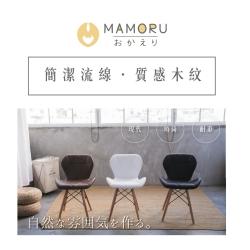 【MAMORU】北歐復刻蝴蝶椅(三色可選)