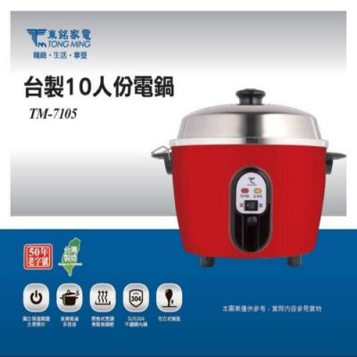 -東銘-台製10人份304不銹鋼電鍋TM-7105