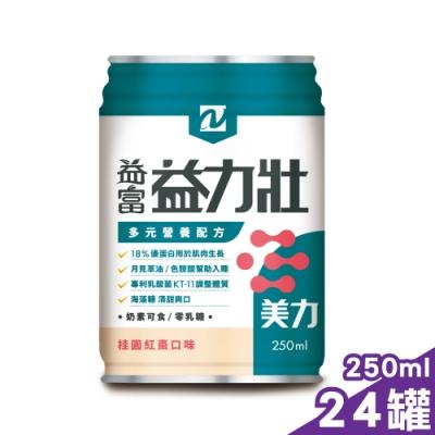 益富 益力壯美力多元營養配方 (桂圓紅棗) 250mlX24罐/箱 (18%優蛋白用於肌肉生長 月見草油/色胺酸幫助入睡)
