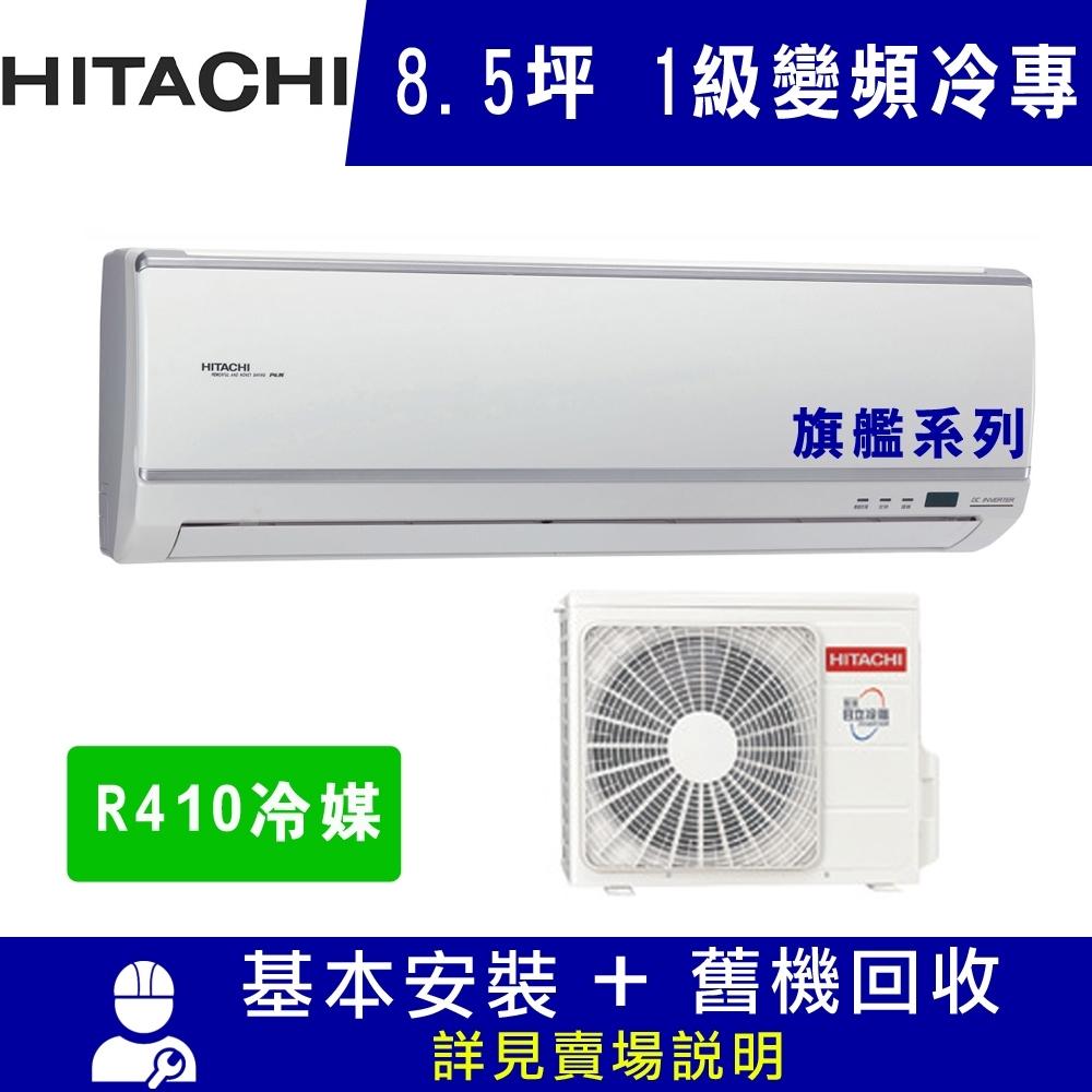 HITACHI日立 8.5坪 1級變頻冷專冷氣 RAC-50QK1/RAS-50QK1 旗艦系列