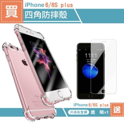 [買手機殼送保護貼] iPhone 6 6s Plus 透明 四角氣囊防摔手機殼 (iPhone6Plus手機殼 iPhone6sPlus手機殼 )