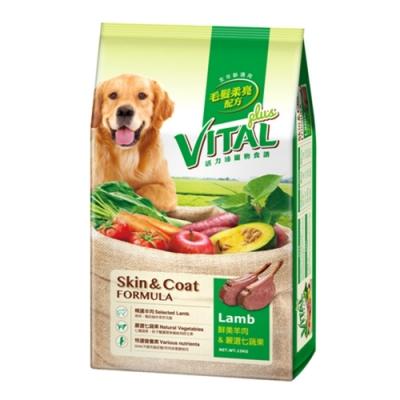 VITAL Plus活力沛寵物食譜-毛髮柔亮配方鮮美羊肉&嚴選七蔬果 15KG