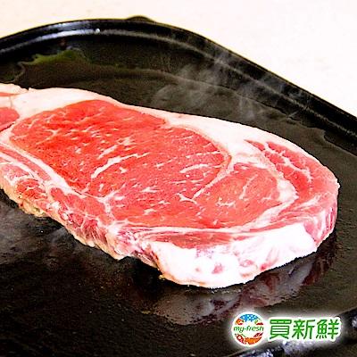 買新鮮-澳洲草飼牛肋眼沙朗牛排10包(150g±5%/包)