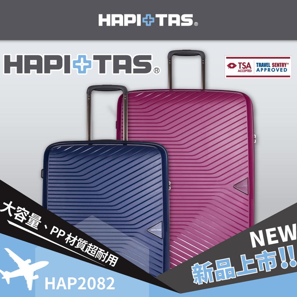 日本HAPI+TAS 25吋 超輕量PP防水拉鍊箱