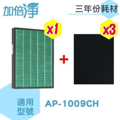 加倍淨 適用Coway清淨機AP-1009CH 三年份耗材組HEPA濾心<b>1</b>入+濾網<b>3</b>入